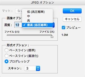 PhotoshopのJPEG保存時の【 形式オプション 】「ベースライン(標準)」「ベースライン(最適化)」「プログレッシブ」の違い