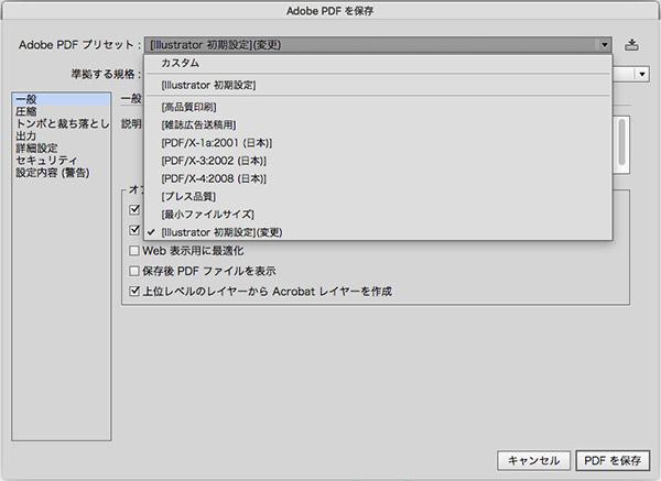 Illustrator_pdf保存