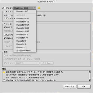 illustrator_別名保存ダイアログ