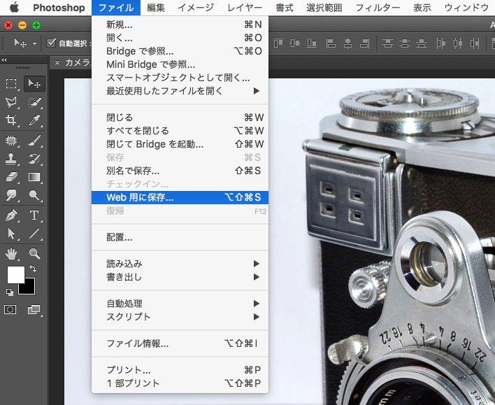 【 ECサイト 】への出品画像を寸法を変えずに「容量だけ軽く」する方法