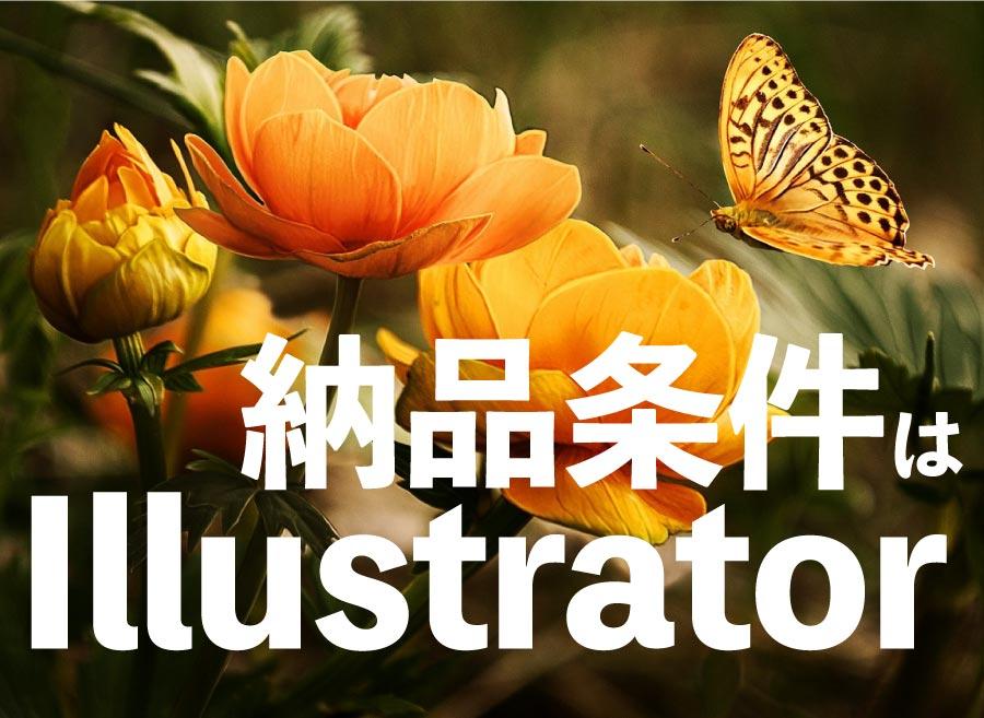 Photoshopで制作したファイルを「Illustratorファイル」に変換して納品したい