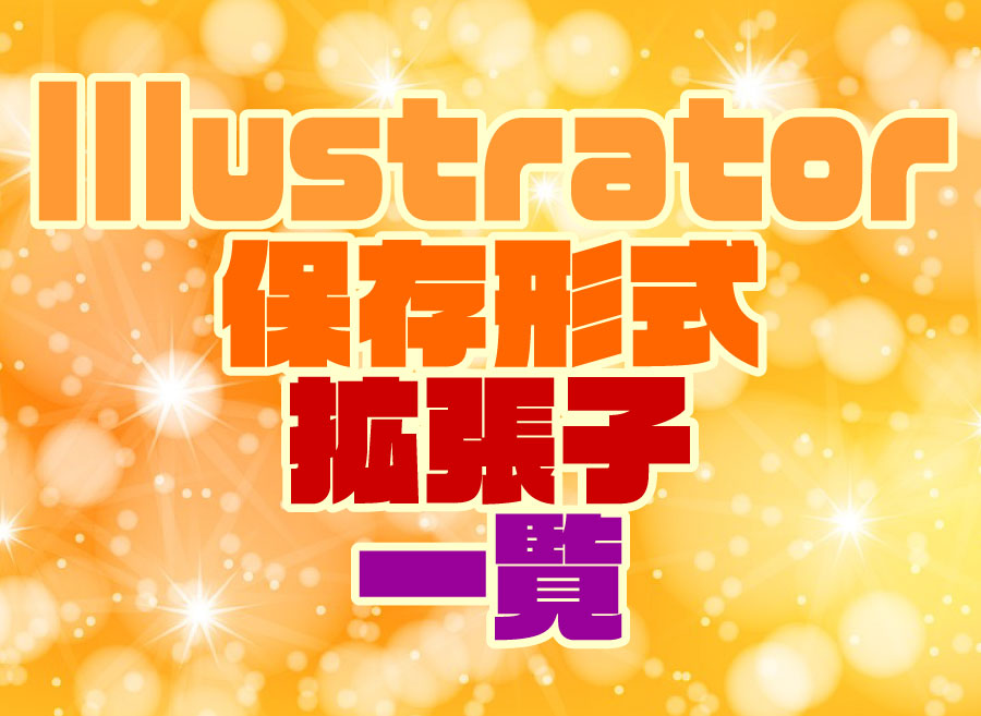 【 Illustratorの保存形式 】  ai・eps・ait・pdf・svg ってどう使い分けるの?