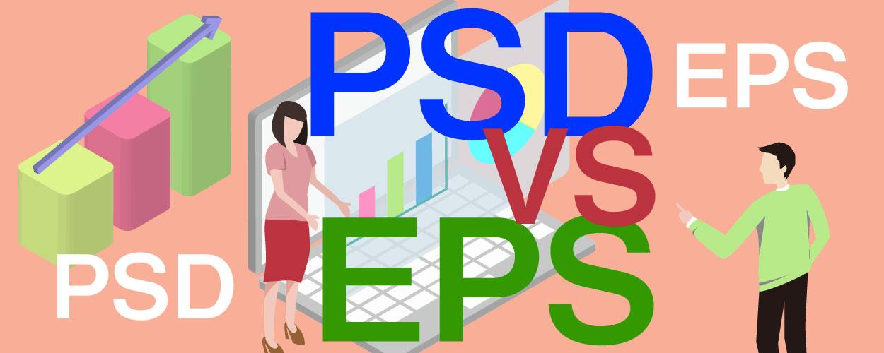 【 psdデータとepsデータの違い 】は何?「DTP制作」での最適な使い分けは? - vol.1 -