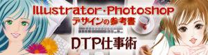【DTP仕事術】Illustrator・Photoshop デザインの参考書